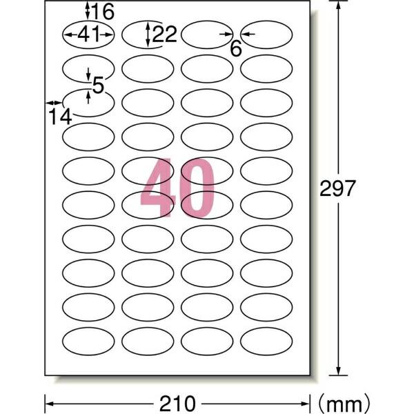 エーワンA-oneラベルシール超耐水ホワイト64440[A4/10シート/40面/光沢]【aoneC2009】