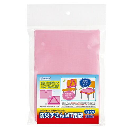 デビカDEBIKA防災ずきんMT用袋ピンク