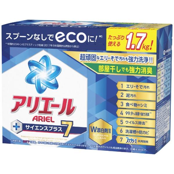 P&GピーアンドジーARIEL(アリエール)サイエンスプラス7ラージサイズ(1700g)〔洗濯洗剤〕【rb_pcp】