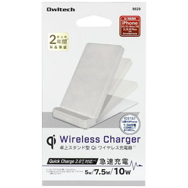 OWLTECHオウルテック卓上スタンド型Qiワイヤレス充電器QuickCharge2.0対応最大10Wで急速充電OWL-QI10W04-WHホワイト