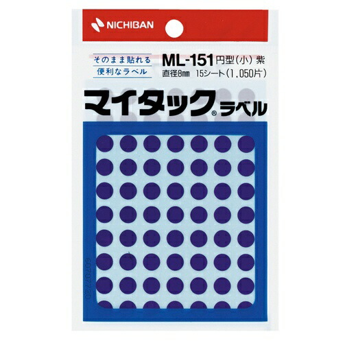 ニチバンNICHIBANカラーラベルマイタック紫ML-15121[15シート/70面]