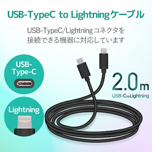エレコムELECOMPD対応USBC-Lightningケーブルスタンダード2.0mブラックMPA-CL20XBK