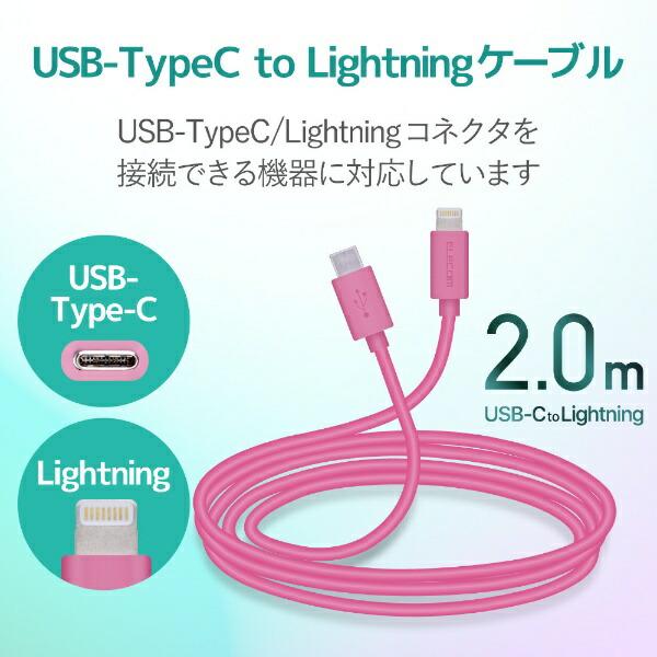 エレコムELECOMPD対応USBC-Lightningケーブルスタンダード2.0mピンクMPA-CL20XPN