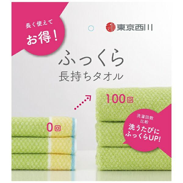 西川NISHIKAWA西川今治ウォッシュタオルふっくら長持ちミックスカラー(34×35cm/グリーン/日本製今治産)