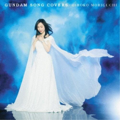 キングレコードKINGRECORDS森口博子/GUNDAMSONGCOVERS【CD】