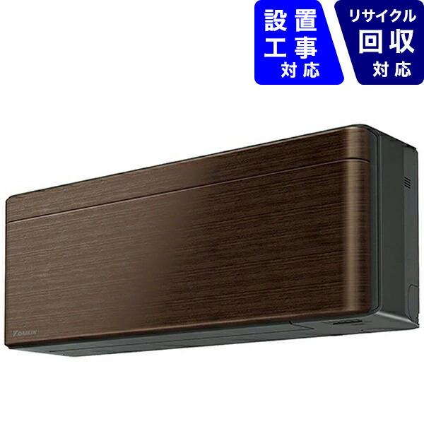 ダイキンDAIKINAN40WSP-Mエアコン2019年risora(リソラ)Sシリーズウォルナットブラウン[おもに14畳用/200V]【zero_emi】