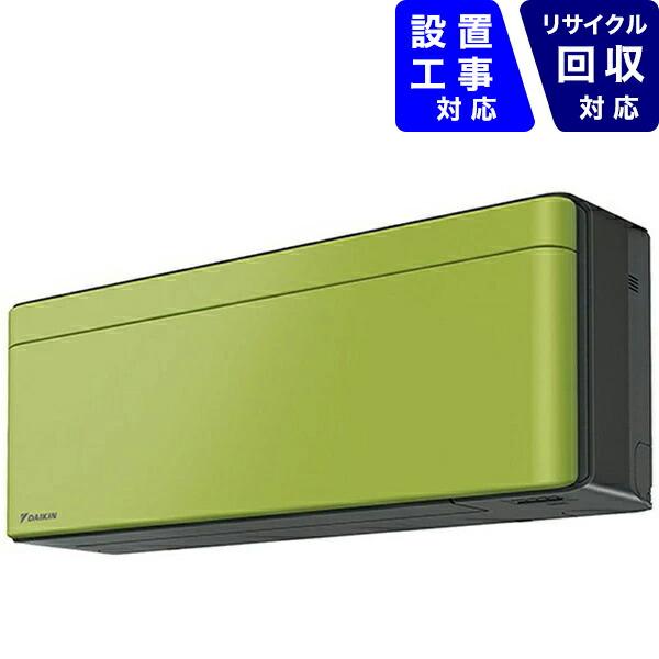 ダイキンDAIKINAN40WSP-Lエアコン2019年risora(リソラ)Sシリーズオリーブグリーン[おもに14畳用/200V]【zero_emi】