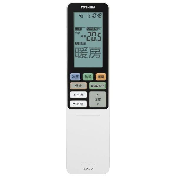 東芝TOSHIBARAS-636DRNE-Wエアコン2019年暖太郎DRNEシリーズ[寒冷地仕様]グランホワイト[おもに20畳用/200V][RAS636DRNE+RAS636ADR]
