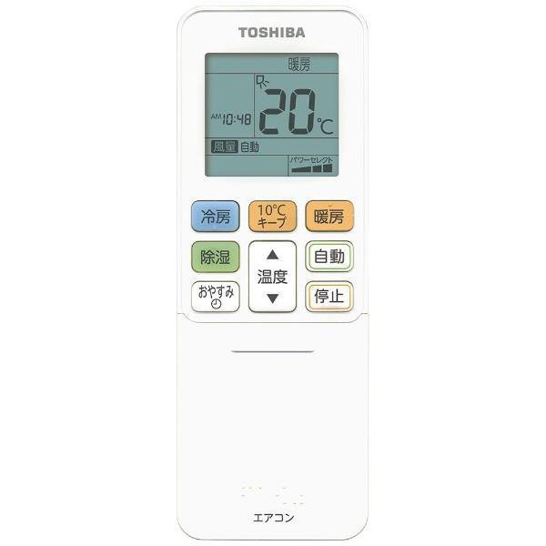 東芝TOSHIBAエアコン8畳エアコン2019年暖太郎VNシリーズ[寒冷地仕様]グランホワイトRAS-255VN-W[おもに8畳用/100V][RAS255VN+RAS255AVN]