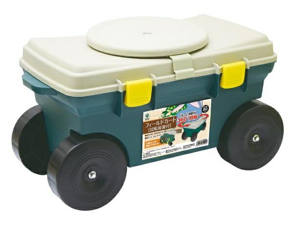 グリーンパルGREENPALフィールドカート収納スペース&回転座面付