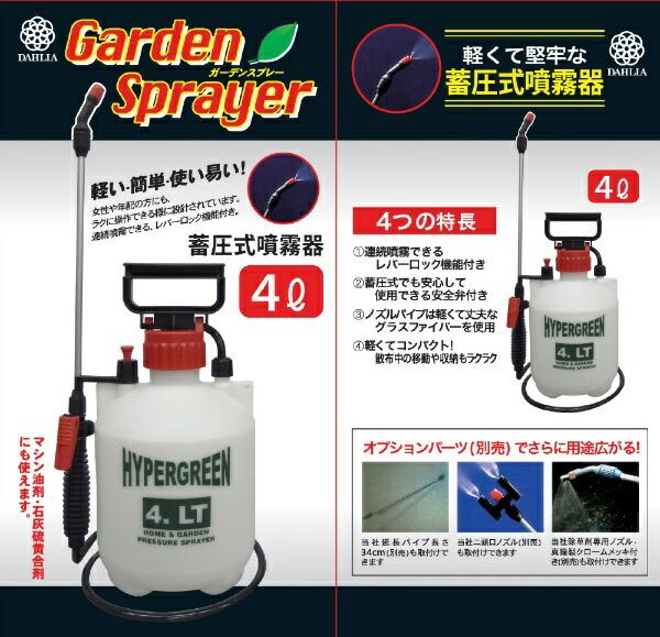 マルハチ産業Maruhachiマルハチ産業蓄圧式噴霧器ハイパー4L