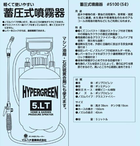 マルハチ産業Maruhachiマルハチ産業蓄圧式噴霧器ハイパー5L(幅19.3×奥行18.5×高さ39.5cm)