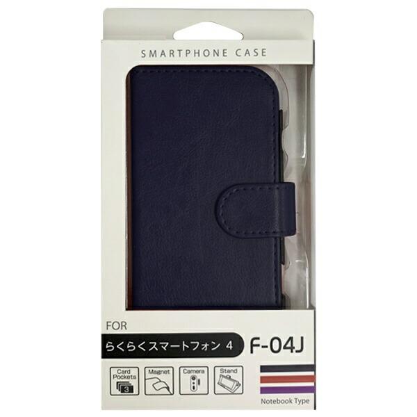 オズマOSMAらくらくスマートフォン4用スタンド機能付き手帳型ケースBJSL-RRF04NVネイビー