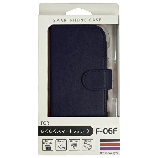 オズマOSMAらくらくスマートフォン3用スタンド機能付き手帳型ケースBJSL-RRF06NVネイビー