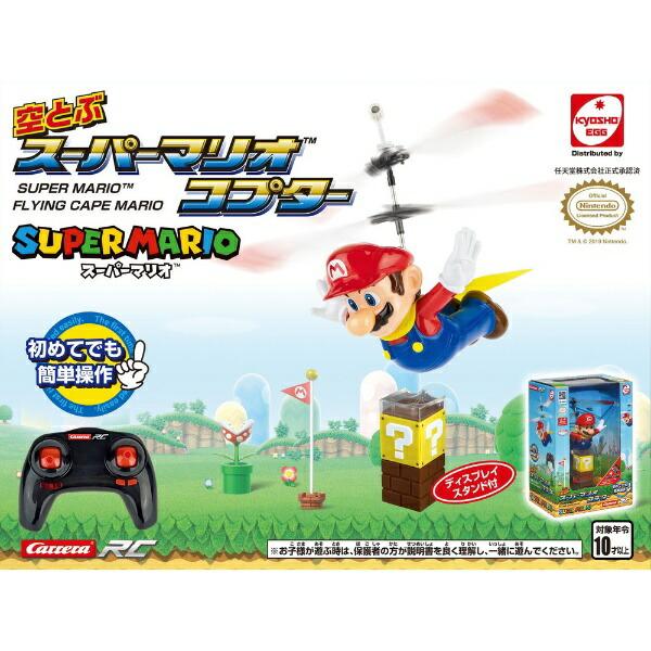 京商KYOSHOTV001空とぶスーパーマリオコプター