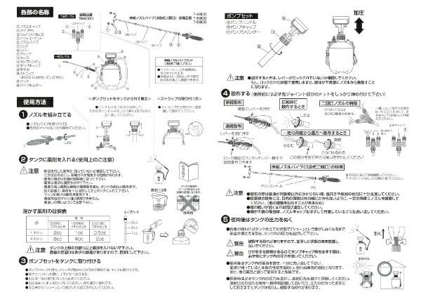 マルハチ産業Maruhachi蓄圧式噴霧器ハイパー4L2頭口3段伸縮式(幅19.3×奥行18.5×高さ36cm)