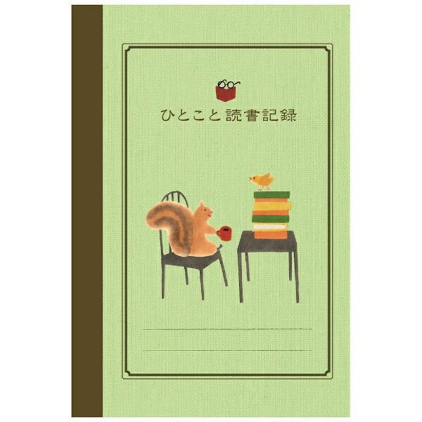 学研ステイフルGakkenSta:Fullひとこと読書記録(グリーン)