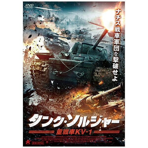 アルバトロスALBATROSタンク・ソルジャー重戦車KV-1【DVD】