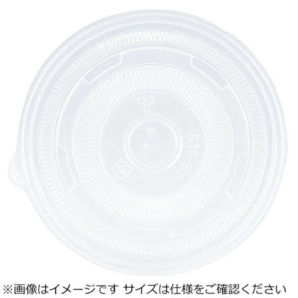 水野産業MizunoSangyoアイス&スープカップ用ポリプロピレンリッド12・16オンス用(50枚入)<GUN0802>[GUN0802]