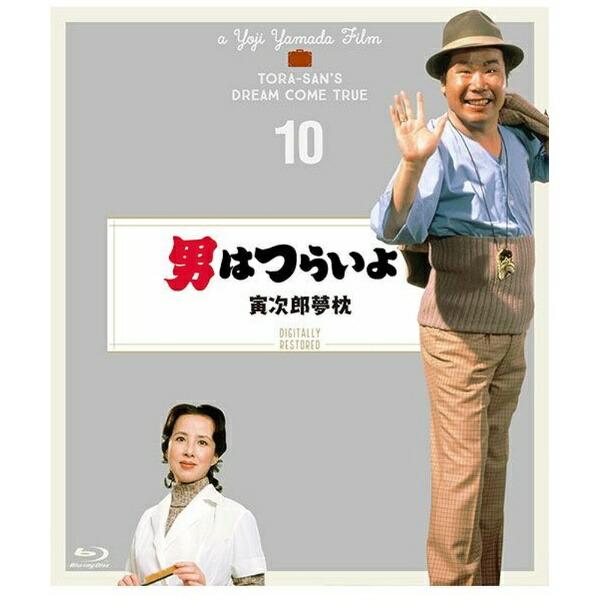 松竹Shochiku第10作男はつらいよ寅次郎夢枕4Kデジタル修復版【ブルーレイ】【代金引換配送不可】