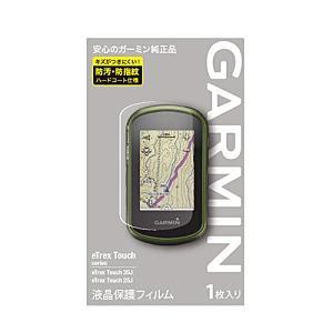 GARMINガーミン液晶保護フィルムeTrexTouchシリーズ用M04-TWC10-00