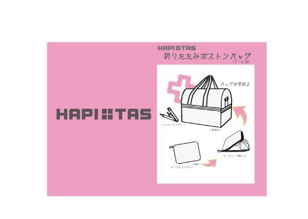 ハピタス折り畳みボストンバッグH0002-346レースレッド