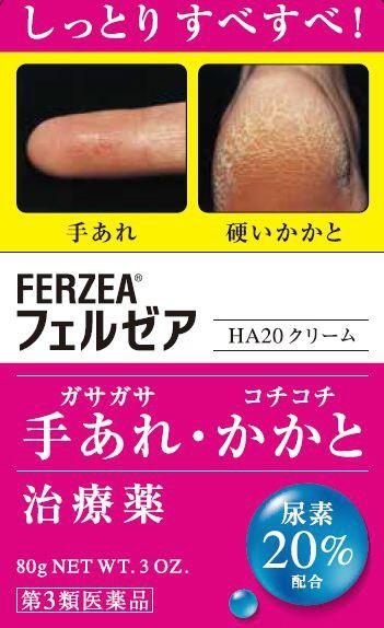 【第3類医薬品】フェルゼアHA20クリーム(80g)〔皮膚薬〕LIONライオン