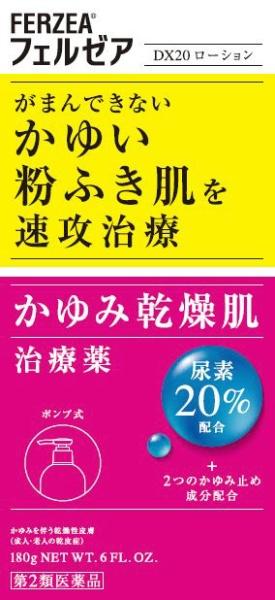 【第2類医薬品】フェルゼアDX20ローション(180g)〔皮膚薬〕LIONライオン