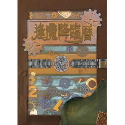 エイベックス・エンタテインメントAvexEntertainment(V.A.)/仮面ライダージオウ「逢魔降臨歴」型CDボックスセット数量限定生産盤【CD】