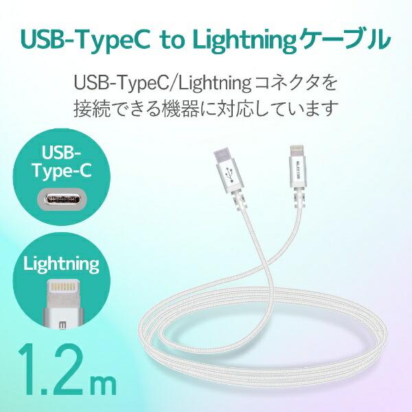 エレコムELECOMPD対応USBC-Lightningケーブル高耐久1.2mホワイトMPA-CLS12XWH