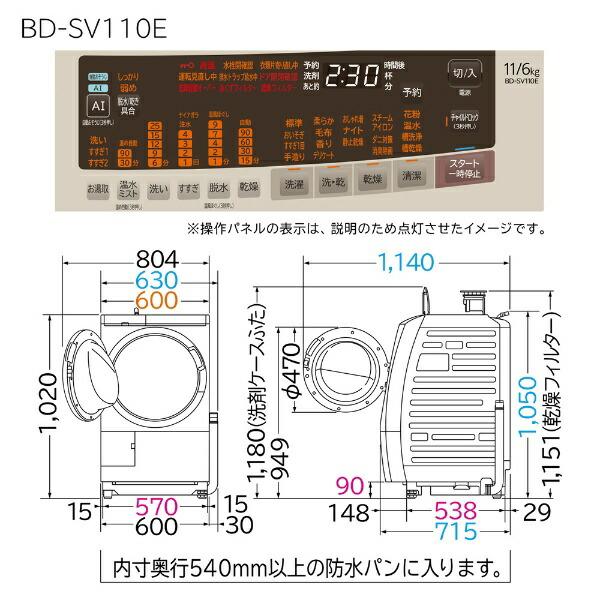 日立HITACHIBD-SV110EL-Wドラム式洗濯乾燥機ビッグドラムホワイト[洗濯11.0kg/乾燥6.0kg/ヒーター乾燥(水冷・除湿タイプ)/左開き][洗濯機11kgBDSV110EL]