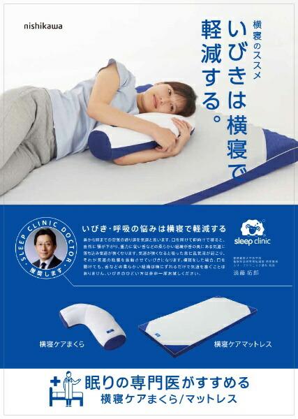 西川NISHIKAWA西川横寝ケアマットレスセミダブルサイズ(8×120×195cm/ブルー)HC19008002HC19008002ブルー