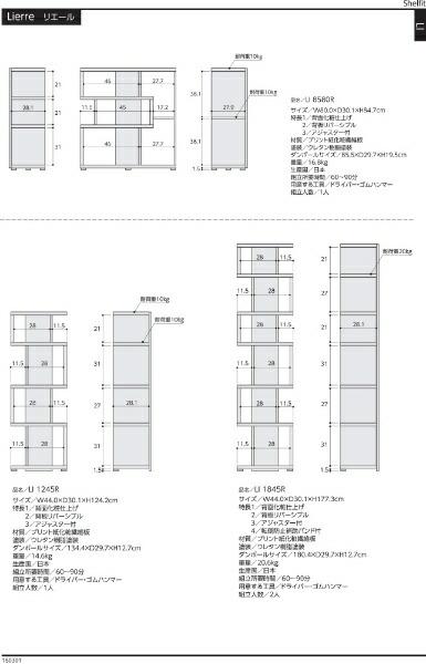 大洋TAIYOリエールデザインシェルフW44×H177.3cmライトナチュラル&ホワイト