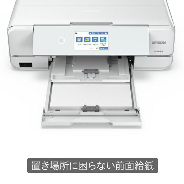 エプソンEPSONEP-982A3A3カラーインクジェット複合機Colorio(カラリオ)ホワイト[L判〜A3][ハガキ年賀状印刷プリンターEP982A36色]