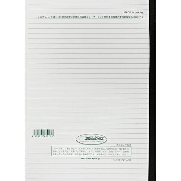 中村印刷所【目に優しいグリーンノート】水平開き横罫ノート[紙色:ミドリ/B57mm30枚]40028