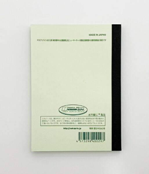 中村印刷所【目に優しいグリーンノート】水平開き無地ノート[紙色:ミドリ/B750枚]40029