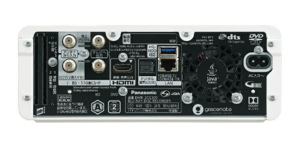 パナソニックPanasonicDMR-2CG300ブルーレイレコーダーDIGA(ディーガ)[3TB/6番組同時録画][おうちクラウドディーガ6チューナー3tbDMR2CG300]
