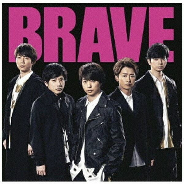ソニーミュージックマーケティング嵐/BRAVE初回限定盤DVD【CD】