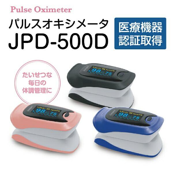 ちゃいなびchinaviパルスオキシメーターJPD500DBK[JPD500DBK]【高度管理医療機器】