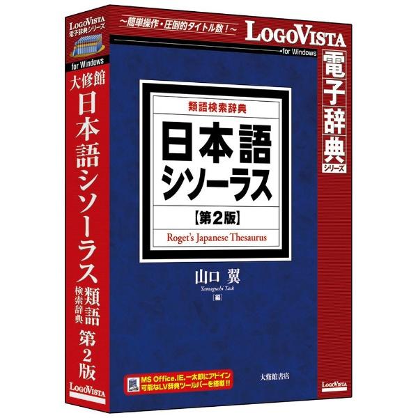 ロゴヴィスタ日本語シソーラス類語検索辞典第2版[LVDTS10010WR0]