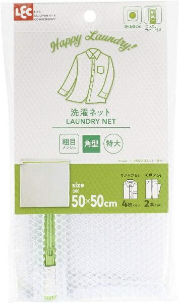レックLECHLa角型洗濯ネット(特大)W-442