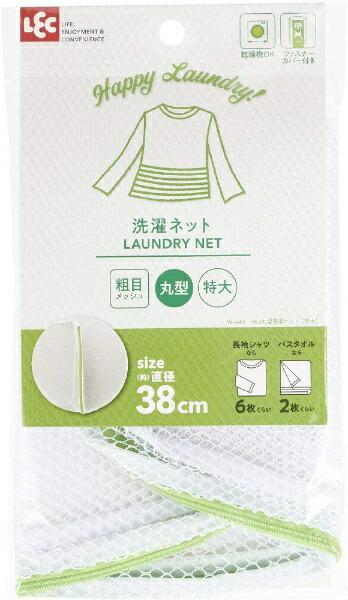 レックLECHLa丸型洗濯ネット(特大)W-443