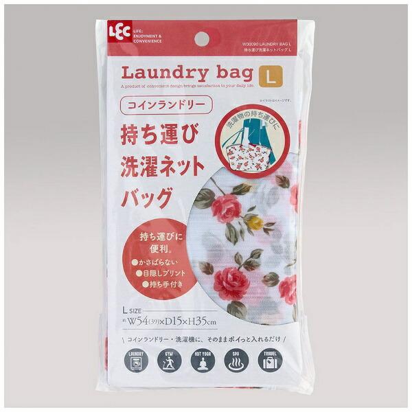 レックLEC持ち運び洗濯ネットバッグLW00090