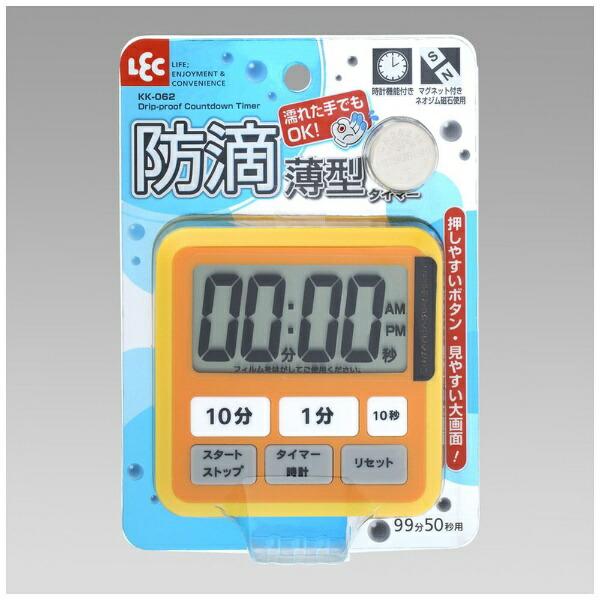レックLEC防滴薄型タイマーイエローKK-062イエロー[KK062]
