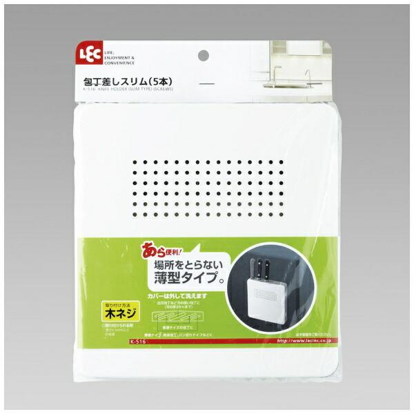 レックLEC包丁差しスリム(5本)K-516[K516]