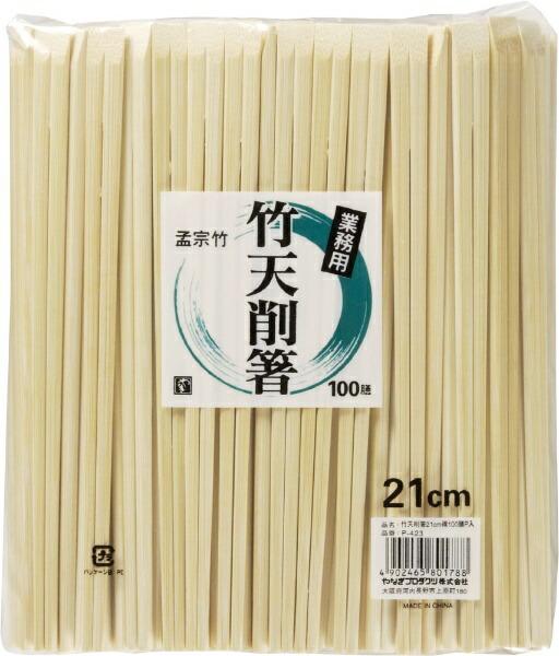 やなぎプロダクツ竹裸箸天削21cm100PP-423