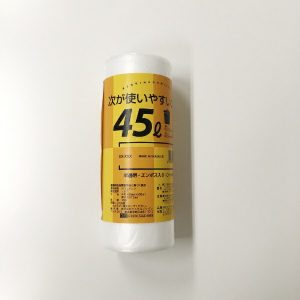 ケミカルジャパン次が使いやすいごみ袋45L30枚巻HDRE-45-30