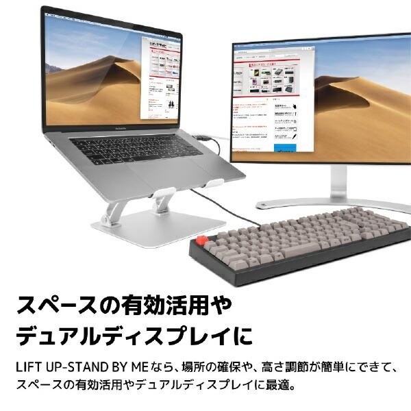 ARCHISSアーキスノートパソコン/タブレット用アルミスタンド作業効率UP動画視聴イラスト作成高さ変更可能MacBookPro/Air/iPadPro対応LIFTUP-STANDBYMEAS-LUBM-SLシルバー