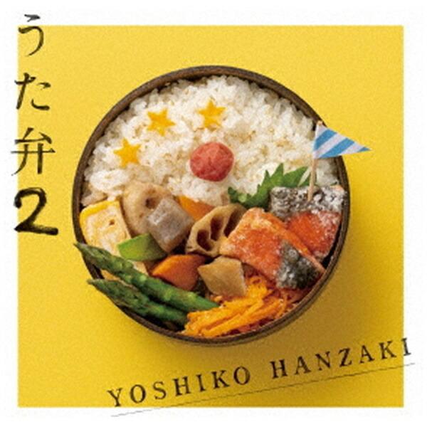 日本クラウンNIPPONCROWN半崎美子/うた弁2【CD】
