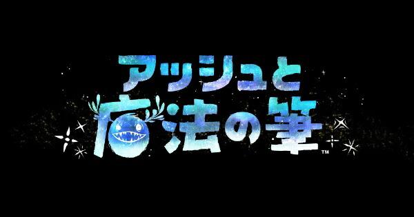 ソニーインタラクティブエンタテインメントSonyInteractiveEntertainmenアッシュと魔法の筆【PS4】【代金引換配送不可】